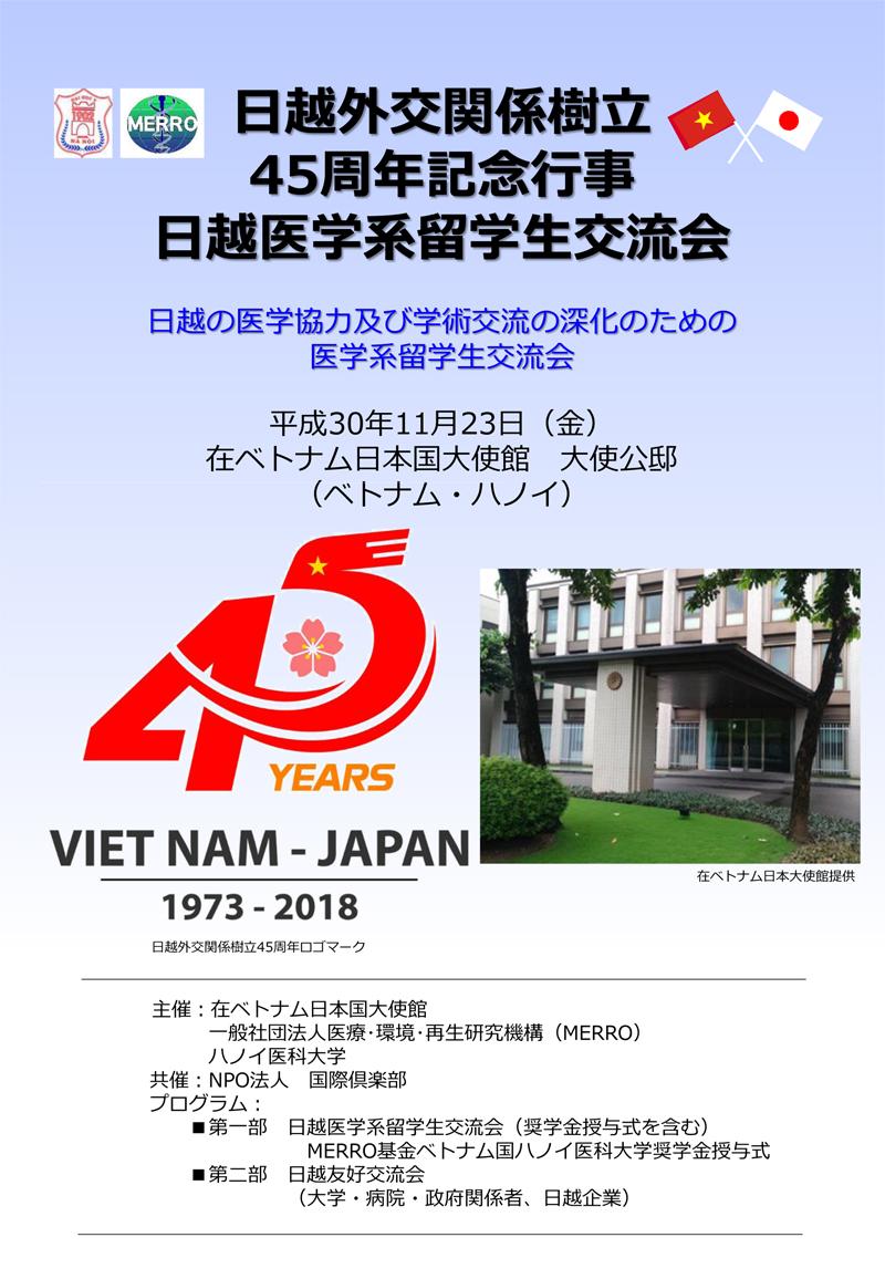 日越外交関係樹立45周年記念行事 日越医学系留学生交流会